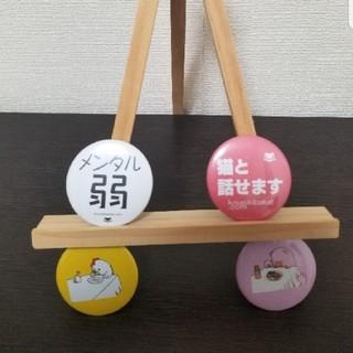 【缶バッジ セット】(バッジ/ピンバッジ)