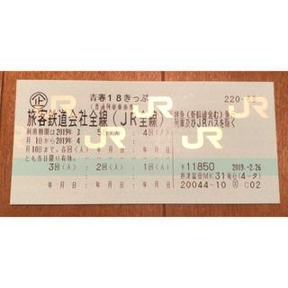 青春18きっぷ 5回分 返却不要(鉄道乗車券)