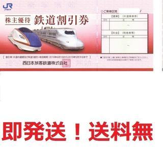 JR西日本半額券2枚セット,のぞみ,山陽新幹線特急料金も半額★多数も可(鉄道乗車券)