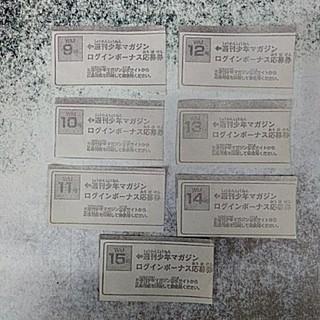講談社 - 週刊少年マガジン ログインボーナス 応募券 ×8枚