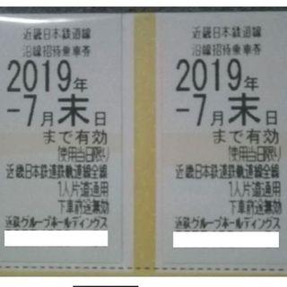 送料込◆近鉄株主優待乗車券 2枚 7月末有効(鉄道乗車券)
