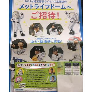 サイタマセイブライオンズ(埼玉西武ライオンズ)の西武ライオンズ 観戦チケット(野球)