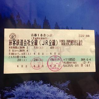 ジェイアール(JR)の18きっぷ(鉄道乗車券)