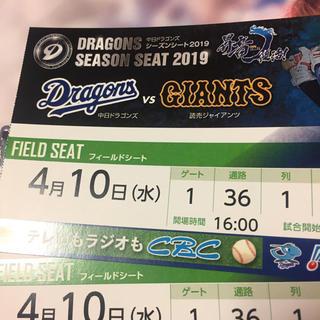 チュウニチドラゴンズ(中日ドラゴンズ)のナゴヤドーム 巨人戦 フィールドシートペア(野球)