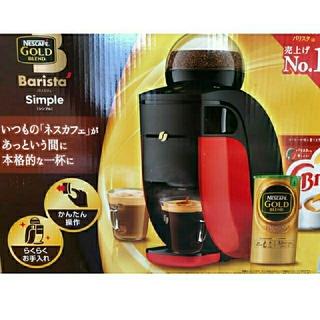 ネスレ(Nestle)のネスカフェバリスタ[シンプル]&キットカット[アイラブフルーツ]8箱付(コーヒーメーカー)