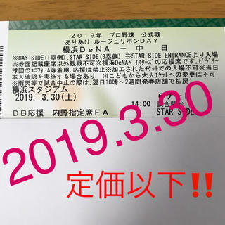 ヨコハマディーエヌエーベイスターズ(横浜DeNAベイスターズ)の定価以下!!  1枚☆(野球)