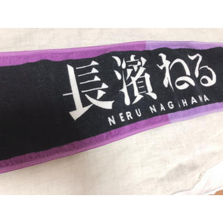欅坂46 長濱ねる タオル