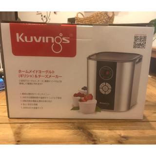 ホームメイドヨーグルトメーカー kuvings(調理道具/製菓道具)