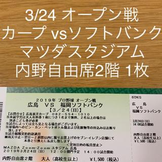 ヒロシマトウヨウカープ(広島東洋カープ)の3/24 カープ vs ソフトバンク オープン戦チケット 内野自由席2階 1枚 (野球)