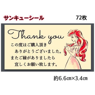 サンキューシール 72枚(宛名シール)