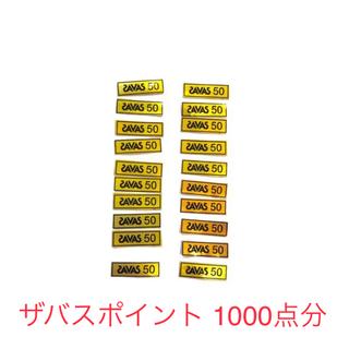 ザバス(SAVAS)のザバスポイント 1000点分(その他)