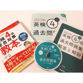 英検4級(教本、過去問テキスト)定価2450円
