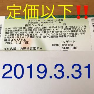 ヨコハマディーエヌエーベイスターズ(横浜DeNAベイスターズ)の定価以下‼️ チケット1枚☆(野球)
