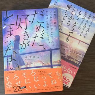 カドカワショテン(角川書店)のみやめこ 本 2冊セット(文学/小説)