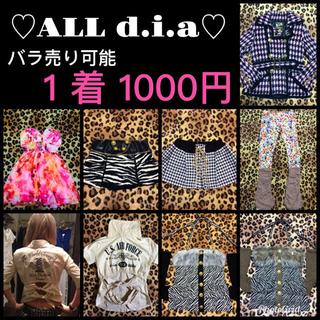ダイア(d.i.a)のd.i.a♡バラ 売り可能♡1着1000円♡コート&ワンピ&スカパン&レギンス(セット/コーデ)