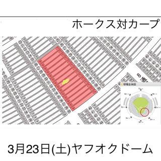 フクオカソフトバンクホークス(福岡ソフトバンクホークス)の3月23日土曜日 ヤフオクドーム ホークス対カープ(野球)