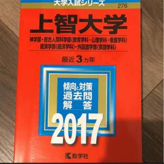 キョウガクシャ(教学社)の上智大学 赤本(参考書)