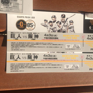 東京ドーム 巨人vs阪神4/3 指定D席 2枚(野球)