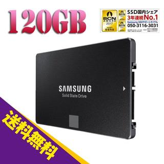 サムスン(SAMSUNG)の送料無料 3年保証★サムスンSSD850 120GB MZ-7LN120B/IT(PCパーツ)