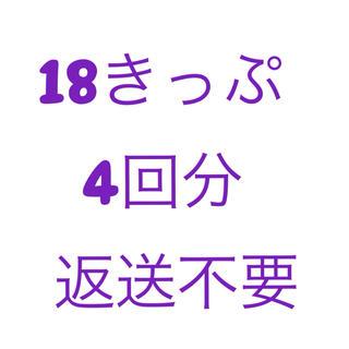 ジェイアール(JR)の青春18きっぷ (鉄道乗車券)