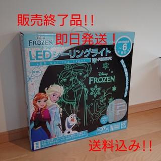 ディズニー(Disney)の[販売終了品]アナと雪の女王 LEDシーリングライト(天井照明)
