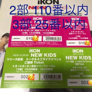 アイコン(iKON)のiKON 堂島 リリイベ 大阪(K-POP/アジア)