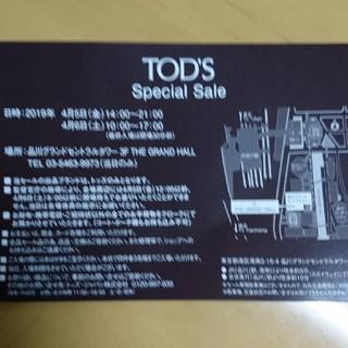 トッズ(TOD'S)のトッズスペシャルセール 入場チケット(その他)