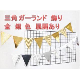 ★【ゴールド】ガーランド 誕生日 ハッピーバースデー 飾り 三角かざり(ガーランド)