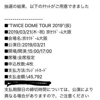 ウェストトゥワイス(Waste(twice))のTwice Dome Tour 2019(K-POP/アジア)