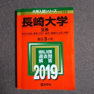 キョウガクシャ(教学社)の長崎大学赤本(参考書)