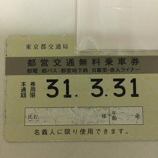 都営交通無料乗車券 即発 追跡あり(鉄道乗車券)