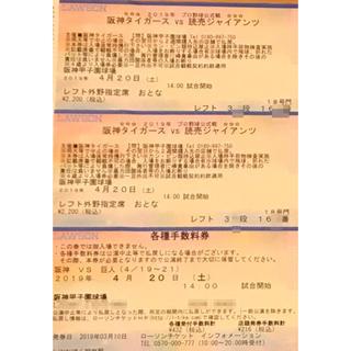ヨミウリジャイアンツ(読売ジャイアンツ)の【定価】4/20(土) 阪神 巨人 タイガース 読売ジャイアンツ チケット(野球)