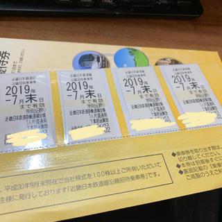 近鉄株主優待乗車券  4枚セット  最新版(鉄道乗車券)