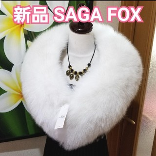 ❤新品 ジャンボサイズ SAGA FURS ❤成人式 シャドーFOX