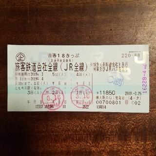 18きっぷ 3回分 返送不要(鉄道乗車券)