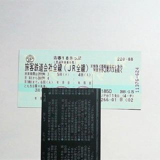 青春18きっぷ  3回分  3/20  早朝に発送!(鉄道乗車券)
