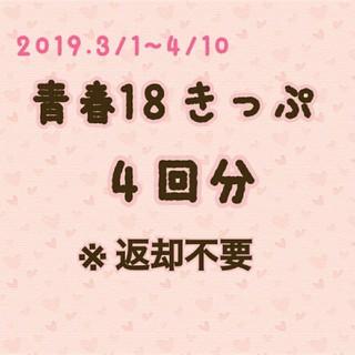 ジェイアール(JR)の青春18きっぷ 4回分 3/21発送します!(鉄道乗車券)