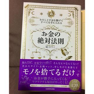 カドカワショテン(角川書店)のわたしと宇宙を繋げてすべてを手に入れる「お金の絶対法則」(ノンフィクション/教養)