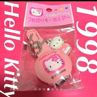 ハローキティ(ハローキティ)の未使用 爪切りキーホルダー キティちゃん HELLO KITTY(キャラクターグッズ)