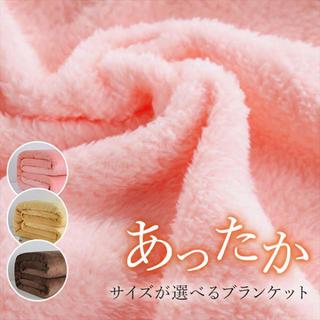 毛布 ブランケット シングル 防寒(毛布)