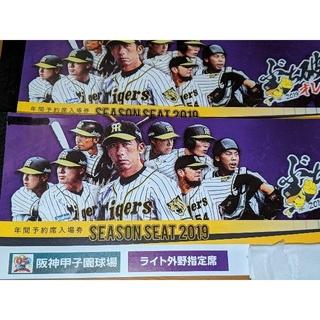 4/14(日) 阪神vs 中日 甲子園ライトペアチケット(野球)