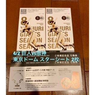 ヨミウリジャイアンツ(読売ジャイアンツ)の4/2 巨人vs阪神 東京ドーム スターシート 2枚(野球)