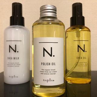 ナプラ(NAPUR)のN. エヌドット ポリッシュオイル & シアオイルとミルクセット 新品・未使用(ヘアケア)