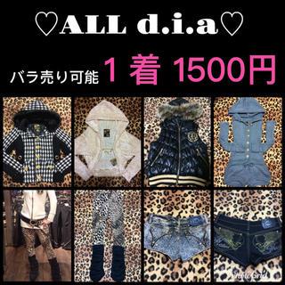ダイア(d.i.a)のd.i.a♡バラ 売り可能♡1着1500円♡コート&ベスト&ロンパ&レギンス(セット/コーデ)
