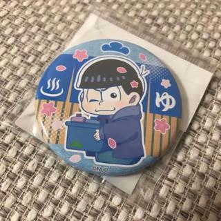 【新品未開封】おそ松さん ぎゅぎゅっと缶バッチ 銭湯ver. カラ松 (バッジ/ピンバッジ)