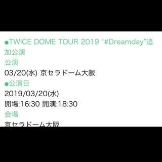 TWICE チケット 3/20 京セラ 1枚(K-POP/アジア)
