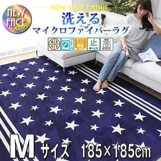 大人気♪洗える ラグ マット ホットカーペット 対応Mサイズ(ラグ)
