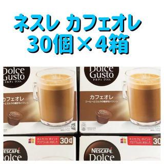 ネスレ(Nestle)のネスレドルチェグスト カフェオレ30個×4箱(コーヒー)