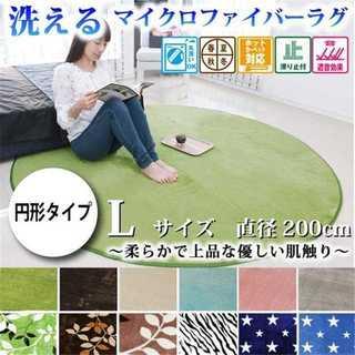 セール価格♪洗える ラグマット ホットカーペット 丸型200cm (Lサイズ )(ラグ)