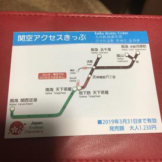 関西アクセスきっぷ*京都(鉄道乗車券)